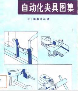 自动化夹具图集 (日)藤森洋三插图