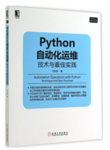 【PDF】python基础教程,自动化运维技术与最佳实践教程下载插图