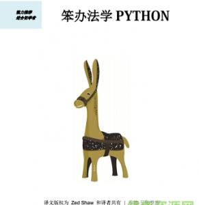 【PDF】Python基础教程,笨办法学 Python(第四版)插图