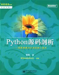 【PDF】python基础教程,python源码程序剖析第二版高清插图