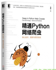 【PDF】网络爬虫-Python和数据分析插图1