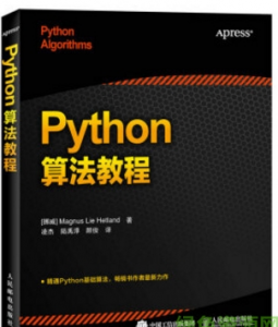 【PDF】python算法教程 中文版教程插图