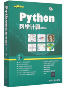 【PDF】Python科学计算,Python菜鸟教程插图