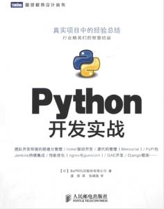 【PDF】Python开发与实战,Python菜鸟教程插图