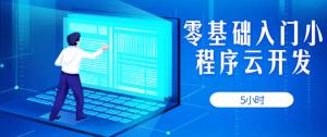 【视频】小程序开发,零基础入门小程序云开发视频教程插图
