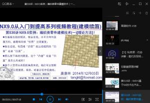 【精】全套UG10.0 9.0 8.5唐康林视频教程之【高级建模提升篇】全套插图1