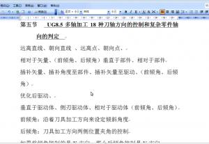 UG 四轴五轴编程入门,ug四轴加工编程教学视频插图2