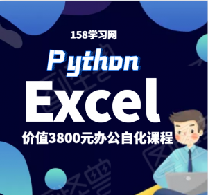 【精】价值3800元Python自动办公实战教程,做职场高手插图