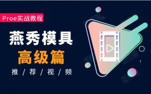 沐风网首页,燕秀creo模具教程,燕秀教程(免费)高速下载(16GB)插图