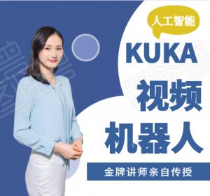 机器人编程,KUKA机器人教学视频01-38全套插图