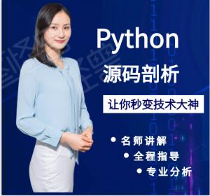 python基础教程,python网络爬虫web网络安全开发插图
