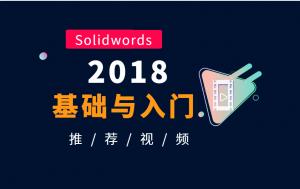 【视频】 solidworks教程,SolidWorks 2018视频教程【机械制图】插图