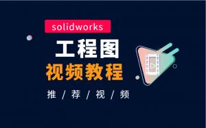 solidworks如何转工程图,solidworks爆炸图转成工程图插图