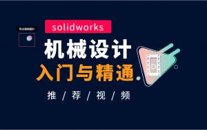 sw机械设计培训,SolidWorks机械设计从入门到精通教程插图