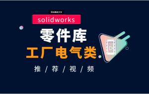 solidworks零件库下载及使用,solidworks工厂电气类3D零件下载插图