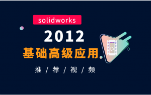 【视频】solidworks自学教材,Solidworks高级应用教程(2008中文版)插图