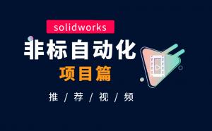 【视频】非标自动化设计手册,SolidWorks非标自动化设备设计教学视频.项目篇_打包下载插图