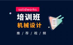 solidworks培训班一般学费多少?solidworks培训学校第一期培训视频(机械设计)打包下载插图