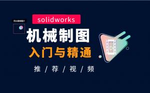 solidworks教程,solidworks机械制图培训教程下载插图