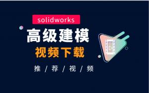 solidworks教程,solidworks高级建模教程下载插图
