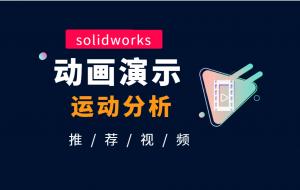 solidworks动画视频是如何制作的,SolidWorks动画演示与运动分析实例解析插图