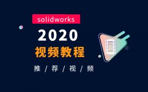 自学solidworks教程,solidworks2020视频教程插图
