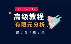 solidworks组装件有限元分析,流场分析的步骤插图