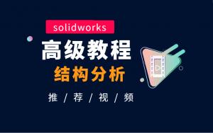 solidworks自学视频,SolidWorks2014结构分析教程百度云插图