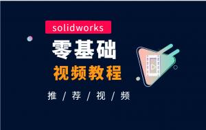 沐风网首页自学网,solidworks教程全集免费新手入门插图