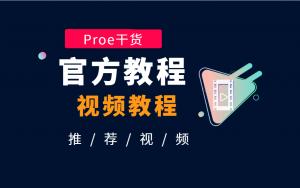 【视频】自学creo难吗,沐风网首页creo官方教程,百度下载插图