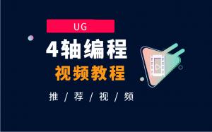 ug教程视频,ug4轴联动编程教程云盘下载插图