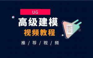 【精】全套UG10.0 9.0 8.5唐康林视频教程之【建模篇基础到高级】插图