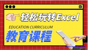 excel表格制作教程视频,excel财务函数公式大全插图