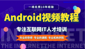 android开发视频教程,android开发视频教程下载插图