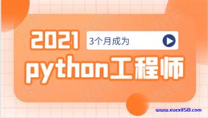 python入门书籍哪本好,python入门教程(非常详细)百度云插图