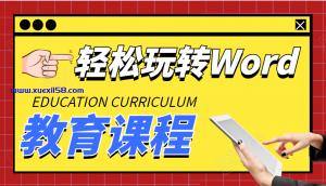 word教程零基础教程百度云,word零基础教程视频自学全集插图