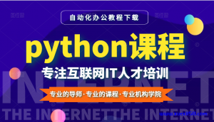 python函数式编程视频教程下载(百度云)插图