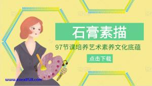 素描教程 基础入门视频【百度风盘下载】插图