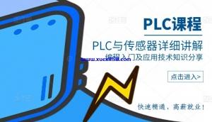 PLC教程下载
