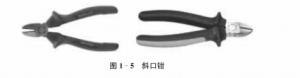电工入门基础知识,[电工操作技能便携手册]插图3